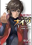 ダブルクロス The 3rd Edition リプレイ・ナイツ1 ナイトフォールダウン (富士見ドラゴンブック)