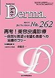 再考! 美容皮膚診療―自然な若返りを望む患者への治療のコツ― (MB Derma(デルマ))