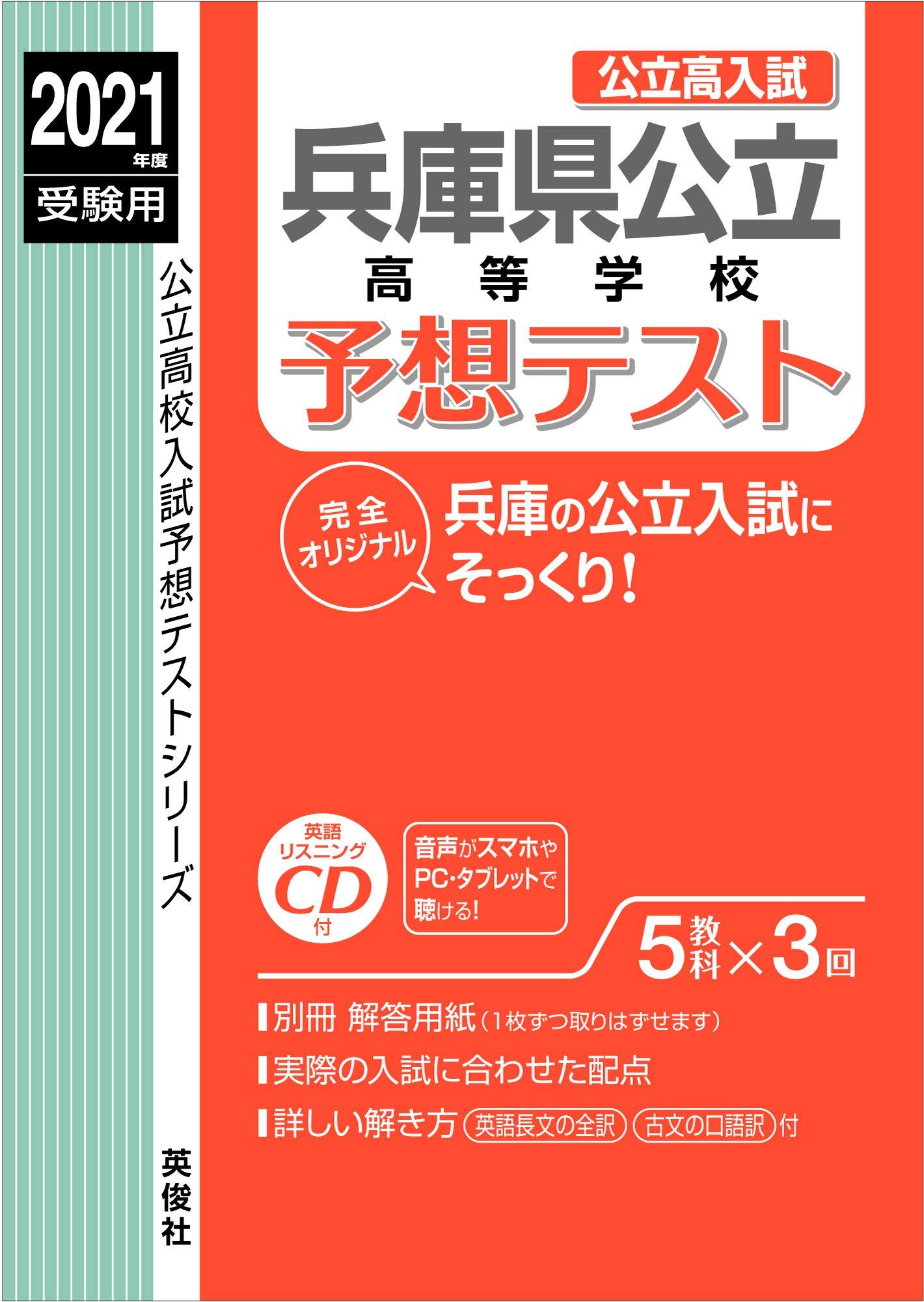 兵庫 県 高校 入試 2021