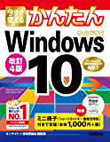 今すぐ使えるかんたん Windows 10 改訂4版