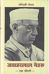 Jawaharlal Nehru - Ek Jeevni Hardcover