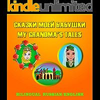 СКАЗКИ МОЕЙ БАБУШКИ / MY GRANDMA'S TALES: Russian/English Bilingual Book of Stories for Children