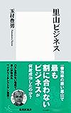 里山ビジネス (集英社新書)
