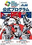 2017WBC公式プログラム 2017年 04 月号 [雑誌]: ベースボールマガジン 別冊