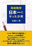 高校数学 日本一になった少年