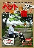 ペットと泊まる素敵な宿 2016 全国版(KAZIムック)