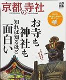 京都の寺社 お寺も神社も知れば知るほど面白い (ぴあMOOK関西)