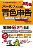 【2015-2016年度版】フリーランスのための超簡単!青色申告 (事業所得用・申告ソフト付/Windows用)