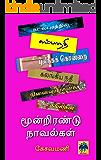 Moondrandu Novelkal (Tamil Edition)