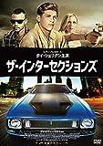 ザ・インターセクションズ [DVD]