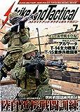 ストライクアンドタクティカルマガジン 2015年 07 月号 [雑誌]