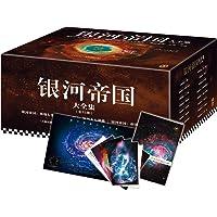 银河帝国珍藏版大全集(套装共15册)