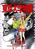 東京大学物語(2) (ビッグコミックス)