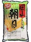 【精米,】岡山県産 白米 「朝日米」 5kg 令和元年産