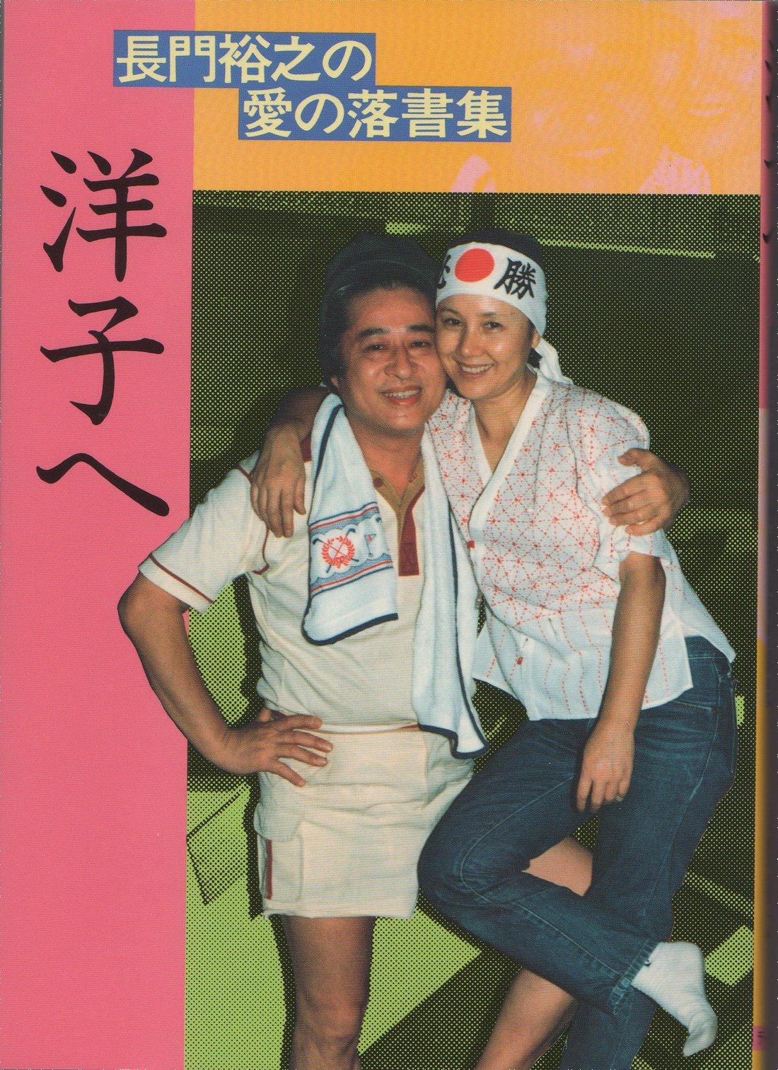 洋子へ―長門裕之の愛の落書集   ...