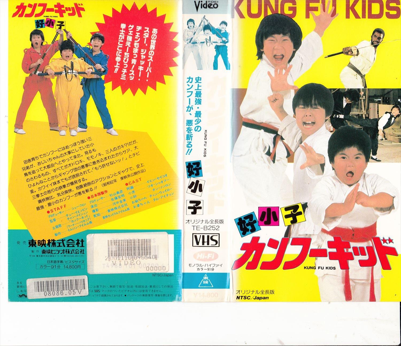 カンフーキッド好小子 [VHS] B00005GPDO