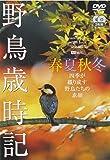 シンフォレストDVD 野鳥歳時記・春夏秋冬(2枚組) 四季が織り成す野鳥たちの素顔