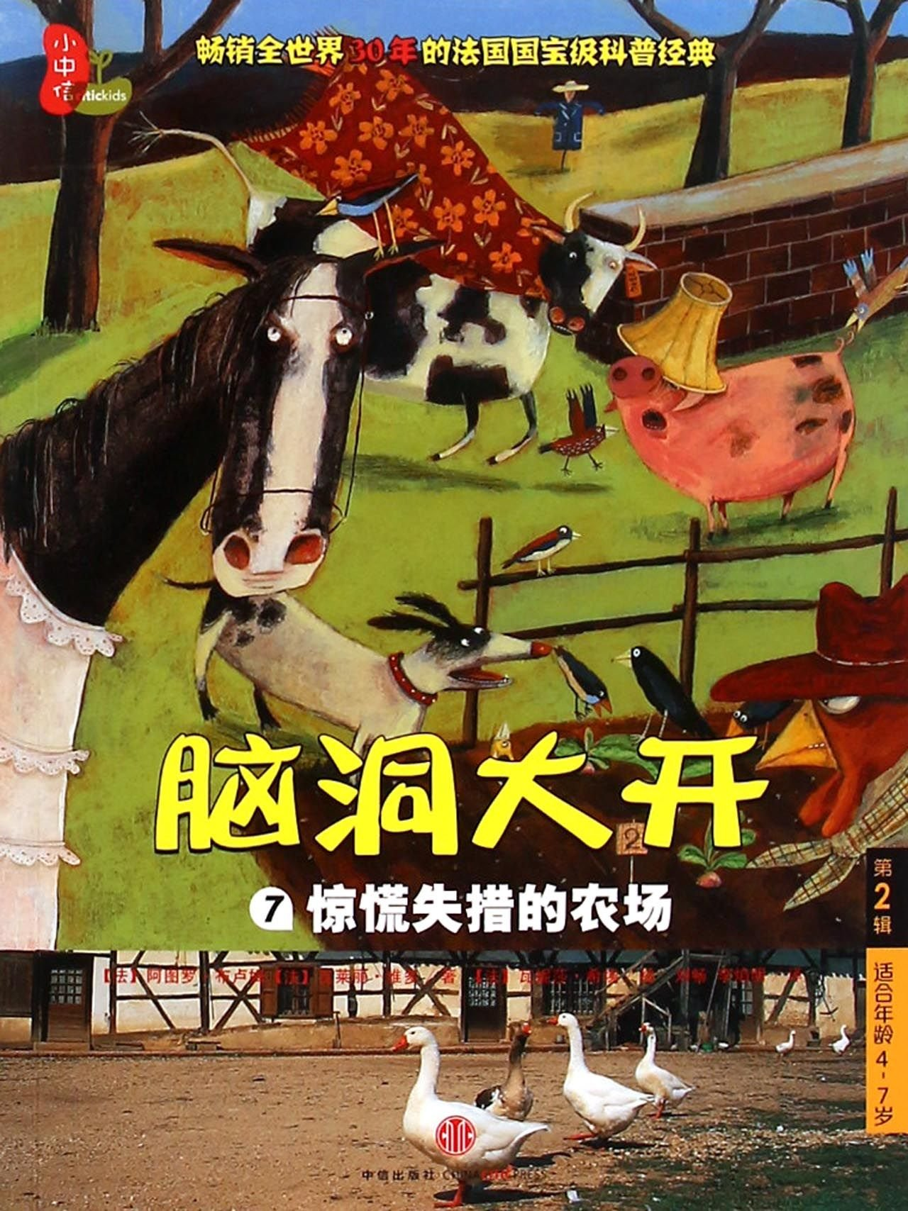 Open Your Mind (7, The Panic-Stricken Farm, For Children Aged 4-7) (Chinese Edition) pdf