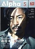 TVガイドAlpha EPISODE S (TVガイドMOOK 10号)