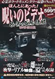 ほんとにあった! 呪いのビデオ 恐怖の最安値版 DVD BOOK (宝島社DVD BOOKシリーズ)