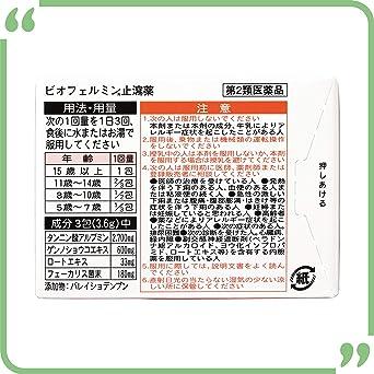止 瀉薬 ビオフェルミン