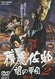 猿飛佐助 闇の軍団2 地の巻 [DVD]