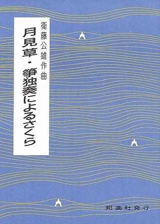 Amazon | 衛藤公雄 作曲 琴 楽譜...