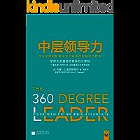 中层领导力:西点军校和哈佛大学共同讲授的领导力教程(读客熊猫君出品。)