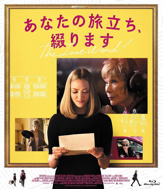 Amazon.co.jp | あなたの旅立ち...