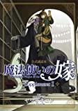 1: The Ancient Magus' Bride Supplement I