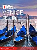 穷游锦囊:威尼斯