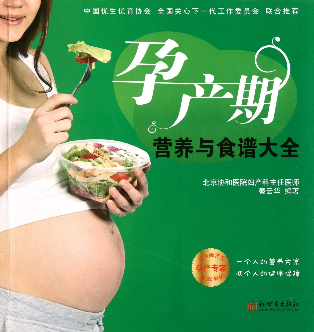 Read Online Collection of Nutrition and Recipe in Pregnant and Confinement Period (Chinese Edition) pdf epub