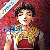 プロローグ ~オープニングBGM(序章・戦い・哀しみ・幻想水滸伝IIのテーマ)