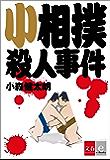 小相撲殺人事件【文春e-Books】(Kindle Single)