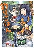 カワセミさんの釣りごはん(1) (アクションコミックス(月刊アクション))