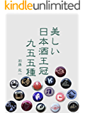 美しい日本酒王冠九五五種