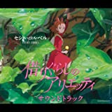 Arrietty's Song(Arrietty's Song)