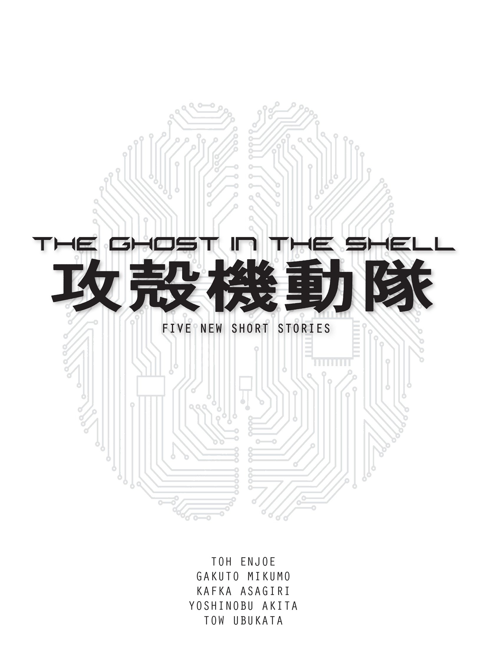 The Ghost In The Shell Novel: Film Tie-In: Five New Short Stories: Amazon.es: Ubukata, Tow: Libros en idiomas extranjeros