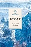 哲学的故事【让深奥的哲学立刻生动起来!上市首年连续再版22次,迅速译成18种语言,掀起全球哲学热潮】