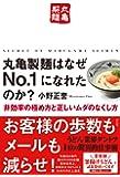 丸亀製麺はなぜNo.1になれたのか? 非効率の極め方と正しいムダのなくし方