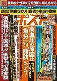 週刊ポスト 2017年 12/22 号 [雑誌]