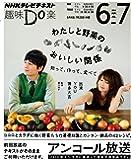 わたしと野菜のおいしい関係 知って、作って、食べて (2013年8・9月の再放送) (趣味Do楽)