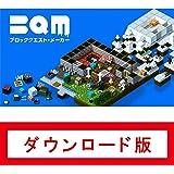 BQM ブロッククエスト・メーカー|オンラインコード版