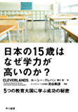 日本の15歳はなぜ学力が高いのか? 5つの教育大国に学ぶ成功の秘密 (早川書房)