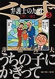 弁護士のくず第二審 5―九頭 (ビッグコミックス)