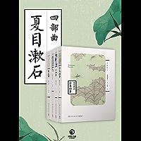 夏目漱石四部曲(善于精细描写个人心理的日本国民大作家—夏目漱石代表作!炽烈的爱情和反自然主义经典,永不褪色的人性思考!)