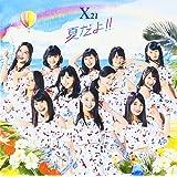 夏だよ !!(CD+DVD+スマプラ)