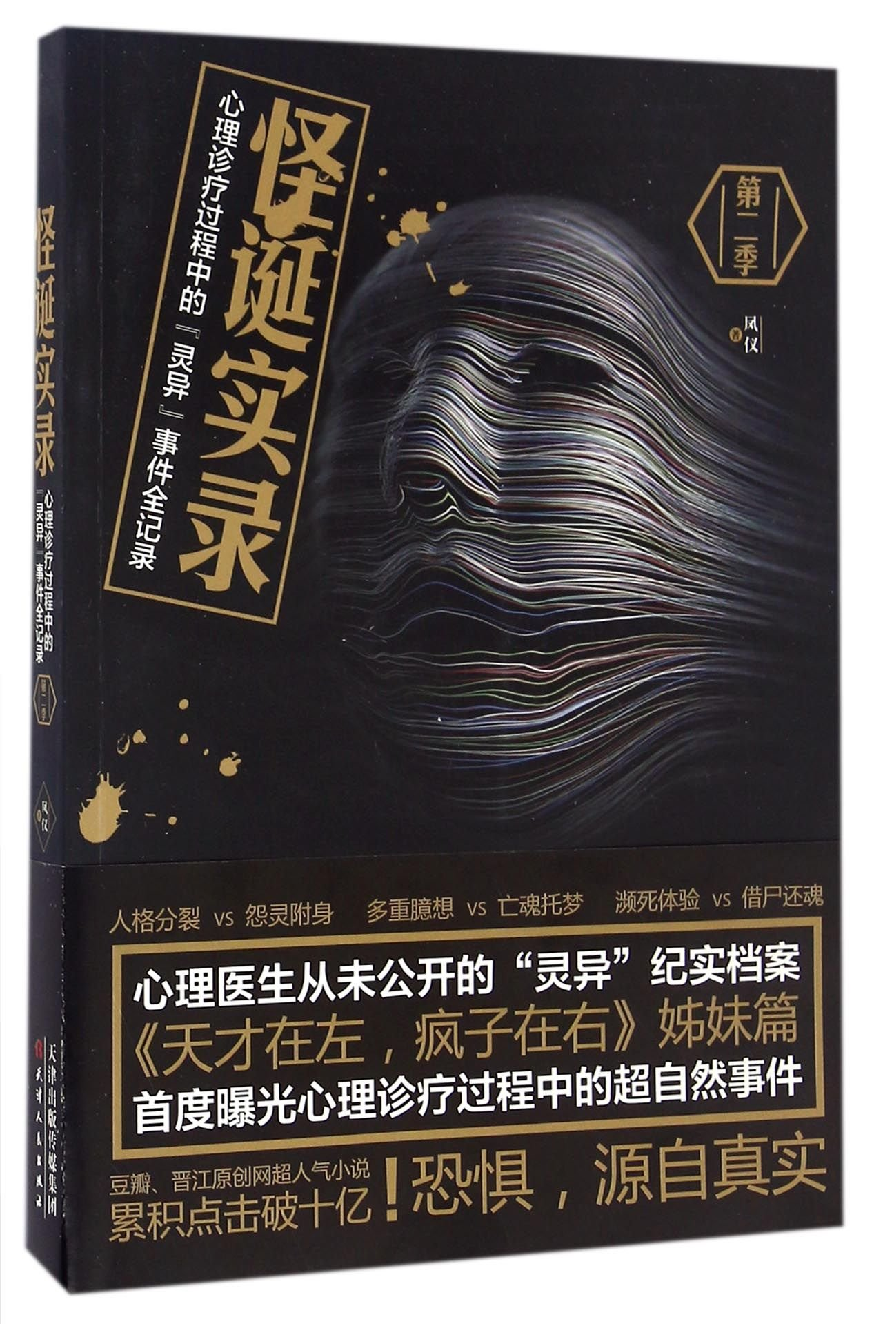 Real Weird Stories (Season 2) (Chinese Edition) (Chinese) Paperback –  November 1, 2016