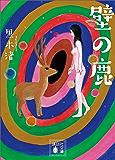 壁の鹿 (講談社文庫)