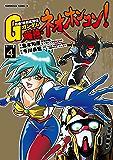 超級!機動武闘伝Gガンダム 爆熱・ネオホンコン!(4) (角川コミックス・エース)